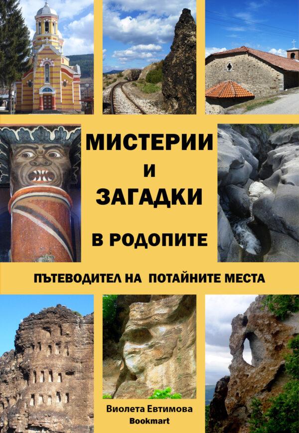 """Фото книга """"Мистерии и загадки в Родопите"""""""