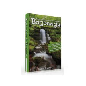 Фото пътеводител на водопадите в България