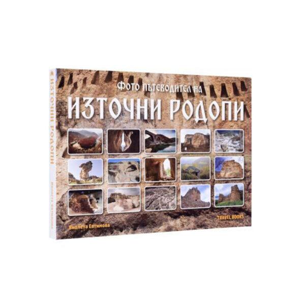 Фото пътеводител на Източни Родопи