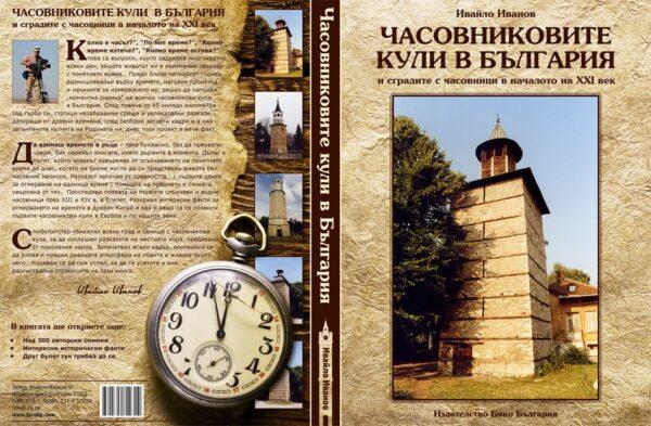 """""""Часовниковите кули в България"""" - пътеводител"""