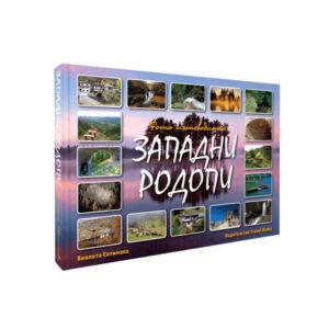 Фото пътеводител на Западни Родопи